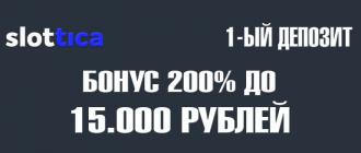 Слоттика казино бонус