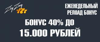 """Еженедельный бонус казино ZigZag777: """"WEEKEND RELOAD"""""""