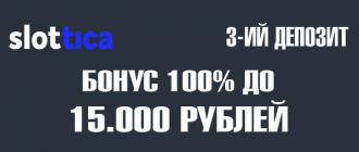Slottica казино бонус