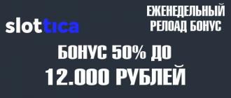 Еженедельный бонус по четвергам в казино Слоттика