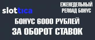 Еженедельный бонус по понедельникам в казино Slottica