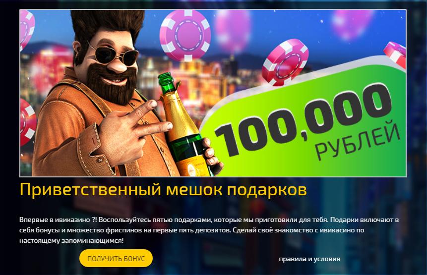 Ivi казино бонус на четвертый депозит