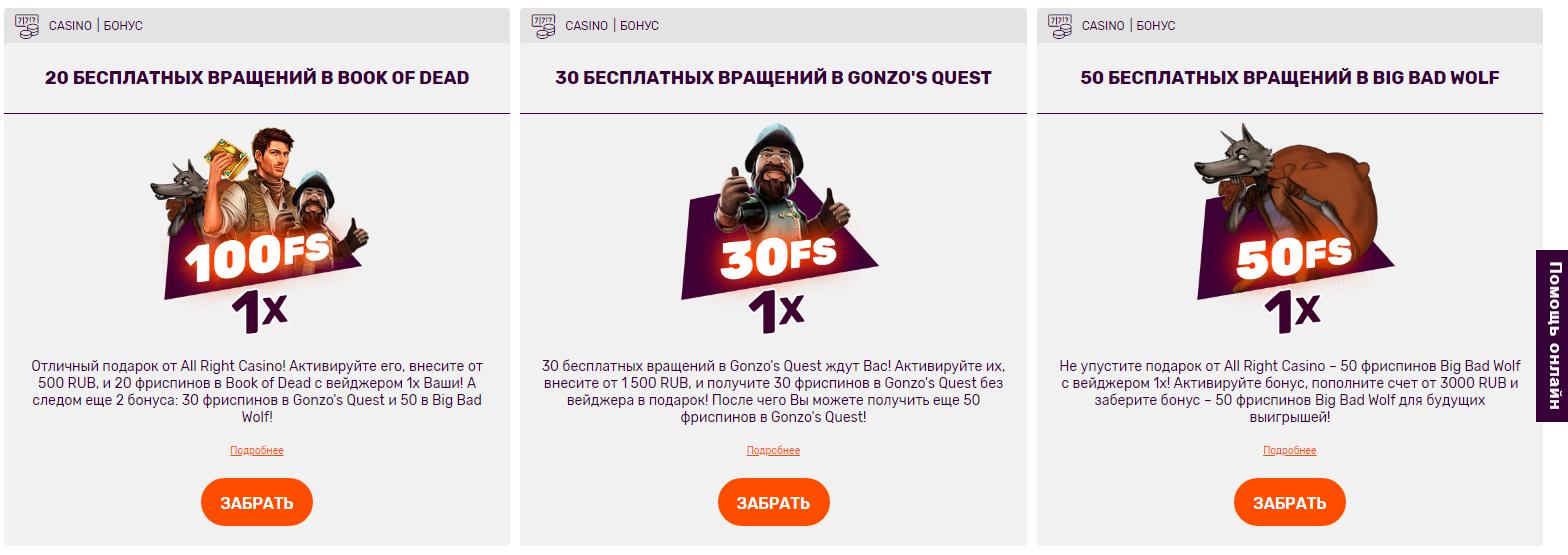 All Right казино бонус в размере 50 фриспинов