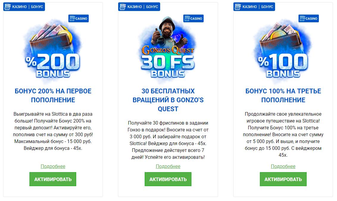Денежный бонус казино Слоттика на второй депозит