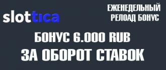 Еженедельный бонус по вторникам в казино Slottica