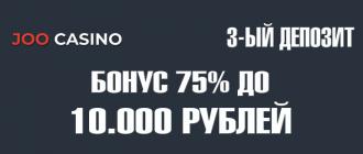 Joo казино бонус на третий депозит