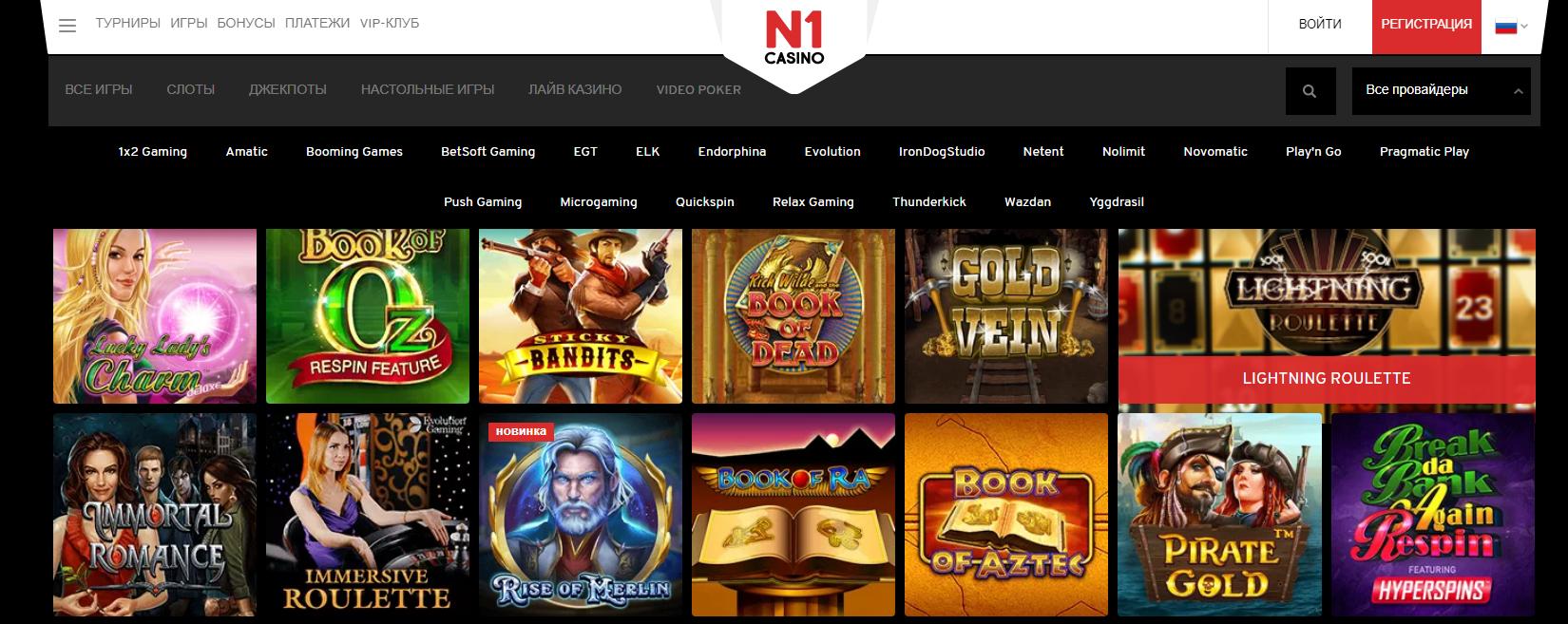 Краткая информация о N1 казино