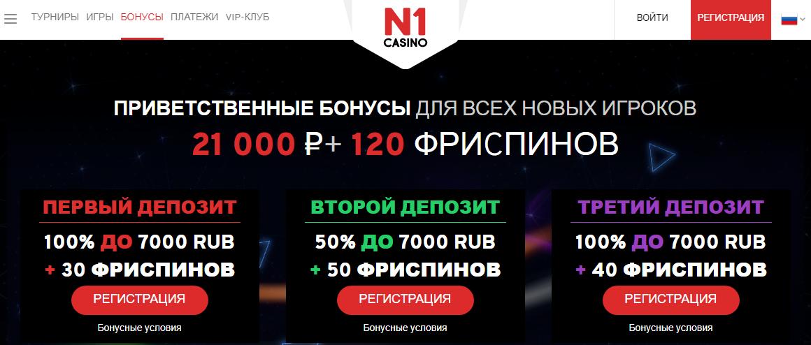 Денежный бонус казино N1 на второй депозит