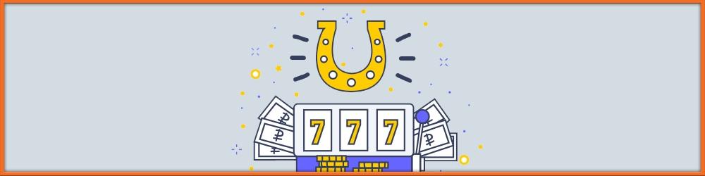 Сайты онлайн казино – или как выбрать честное казино?