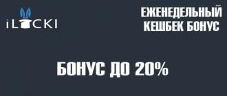 Еженедельный кешбек бонус в казино Ilucki