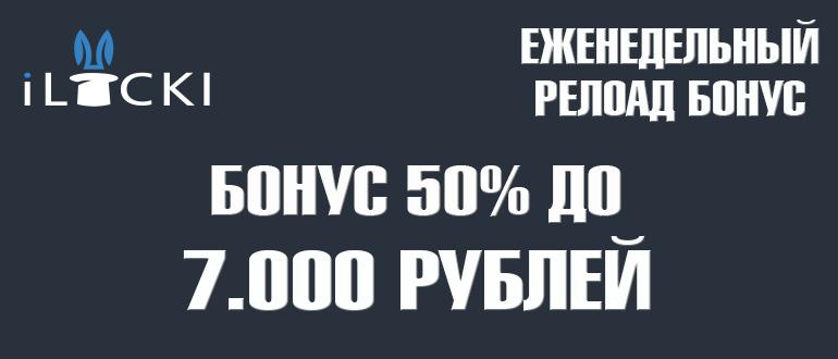 Еженедельный релоад бонус по понедельникам в казино Ilucki
