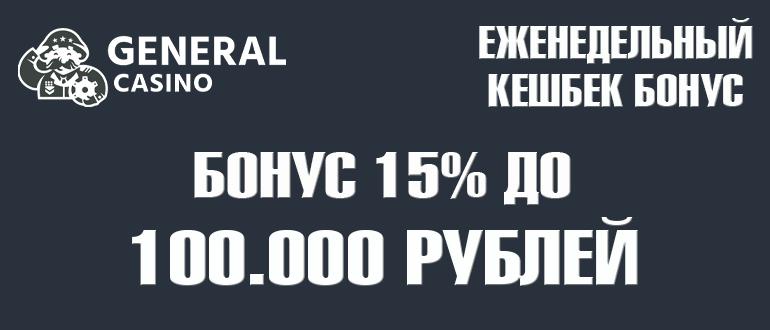 Еженедельный кешбек бонус в казино General
