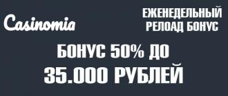 Еженедельный релоад бонус в казино Casinomia