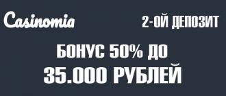 Денежный бонус казино Casinomia на второй депозит