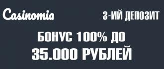 Casinomia казино бонус на третий депозит