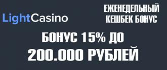 Еженедельный кешбек бонус в казино Light