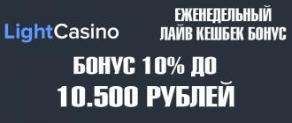 Еженедельный лайв-кешбек бонус в казино Light