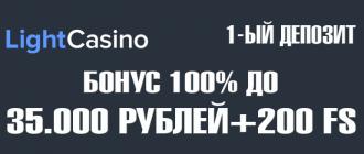 Лайт казино бонус на первый депозит
