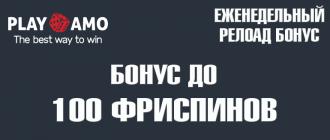 Еженедельный бонус по понедельникам в казино Playamo