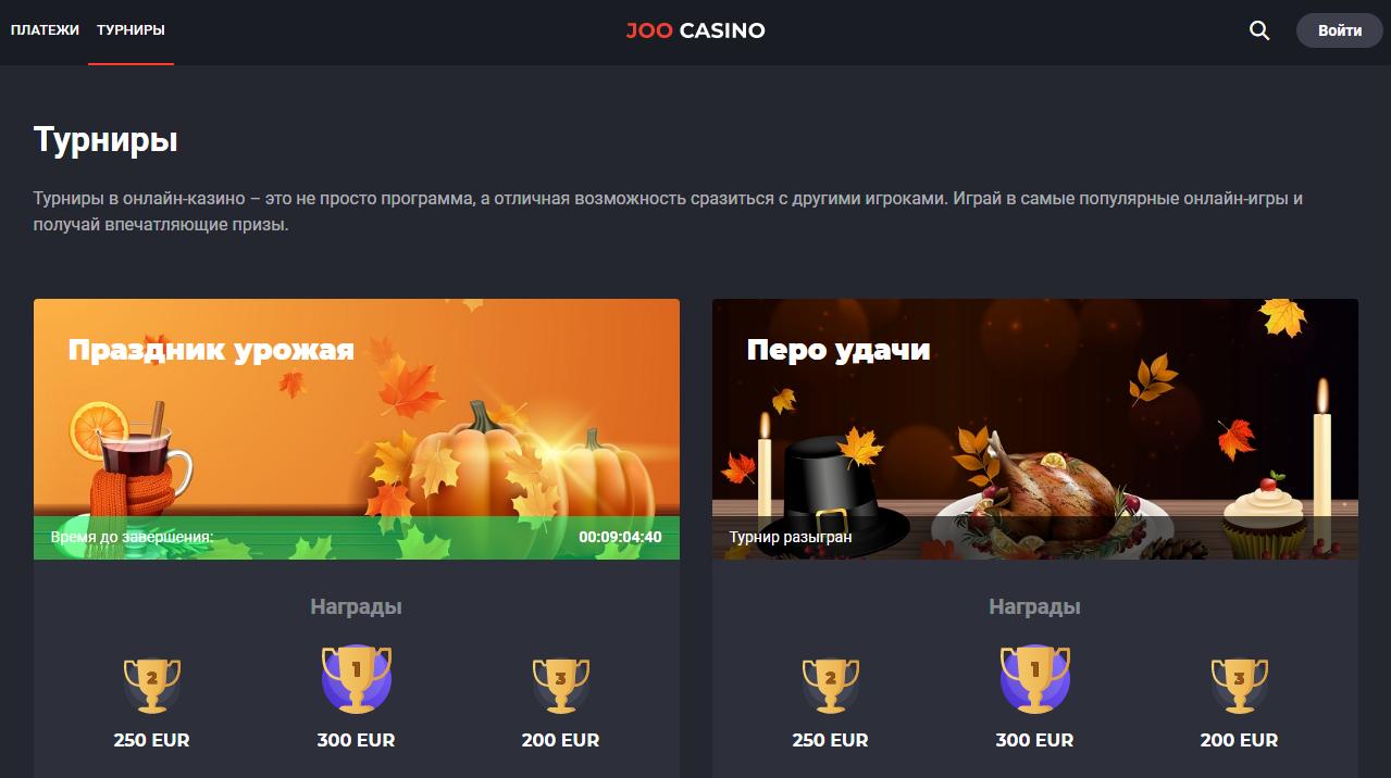 Краткая информация о казино Joo