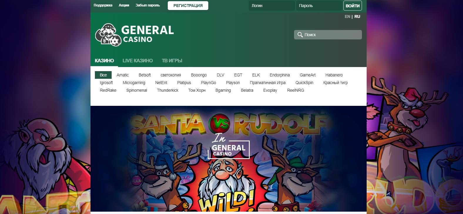 Краткая информация о казино General
