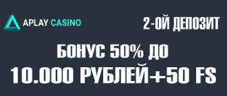 Денежный бонус казино Азартплей на второй депозит