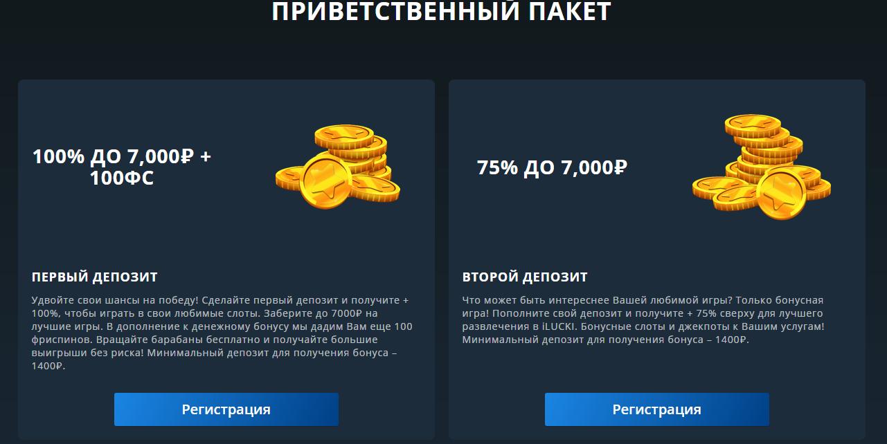 Денежный бонус казино Ilucki на второй депозит